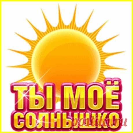 СОЛНЦЕ ~ Плэйкасты ~ Beesona.Ru