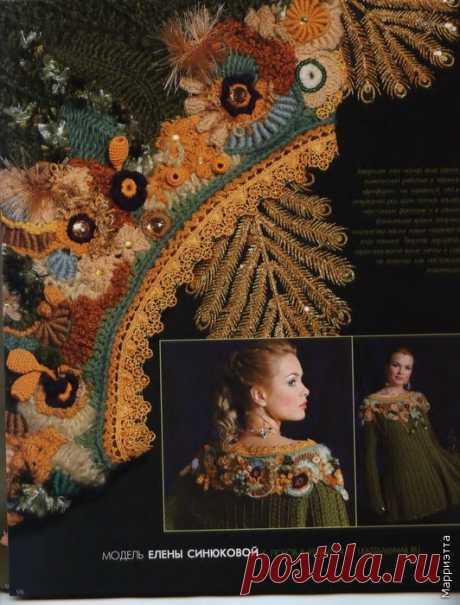Журнал Мод № 519