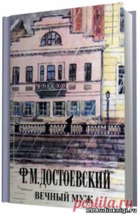 Достоевский Федор - Вечный муж. Слушать аудиокнигу онлайн