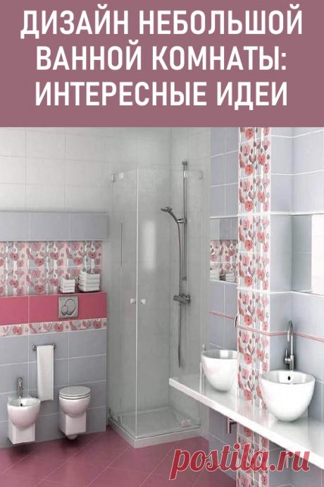 Дизайн небольшой ванной комнаты: интересные идеи. Очень даже комфортно, удобно, уютно. #дизайн #интерьер #маленькаяванная #ваннаякомната #небольшаяваннаякомната