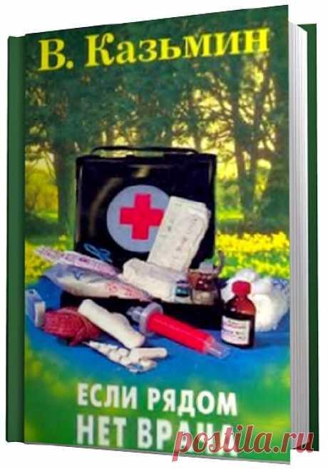 В книге приведены практические советы по оказанию первой, скорой и неотложной доврачебной помощи при различных повреждениях, отравлениях, несчастных случаях и приступах, а также рецепты продления жизни.