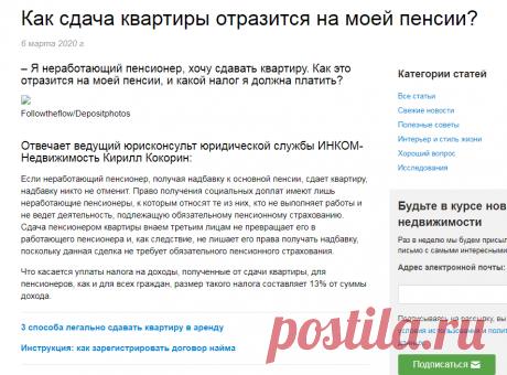 Как сдача квартиры отразится на моей пенсии? - Хороший вопрос : Domofond.ru