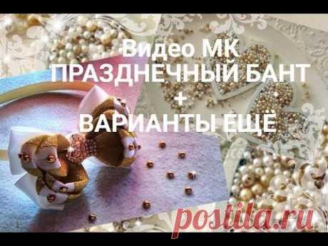 #Нарядный_бант_на_обруче+варианты#Linda, laço no envoltório+opções