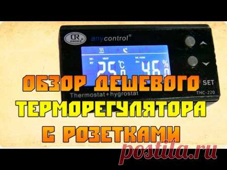 Дешевый терморегулятор с розетками - ТР-220
