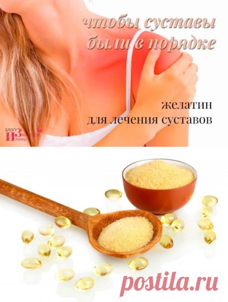 Желатин для лечения суставов
