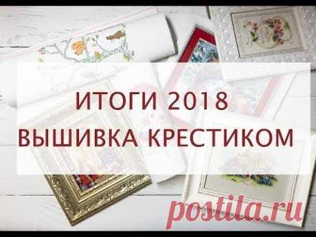Итоги года 2018 /Вышивка крестом + Оформленные работы.