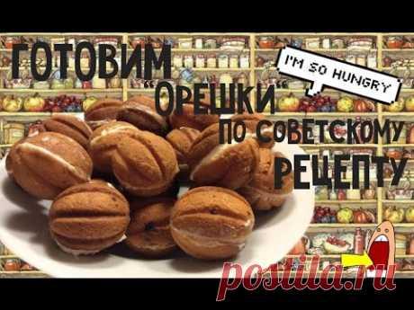 """ГОТОВИМ """"Орешки"""" по советскому рецепту// IAMHUNGRY"""