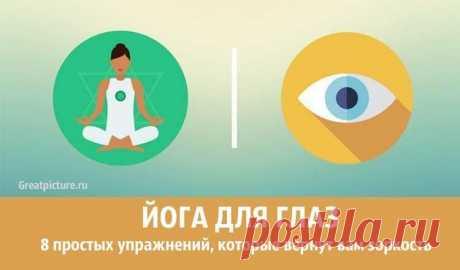 Йога для глаз: 8 простых упражнений, которые вернут вам зоркость   Йога для глаз: 8 простых упражнений, которые вернут вам зоркость. Эти упражнения помогают снять усталость, улучшить зрение и просто расслабиться. Вы можете выполнять их дома или на работе: достаточн…