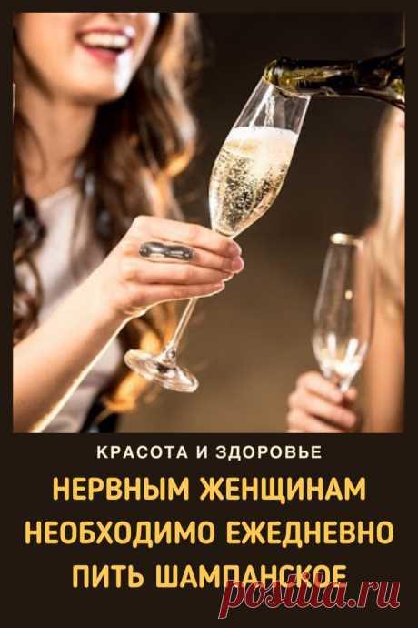 Нервным женщинам необходимо ежедневно пить шампанское.  Почему ученые рекомендуют пить шампанское ➡️Кликайте на фото, чтобы прочитать статью
