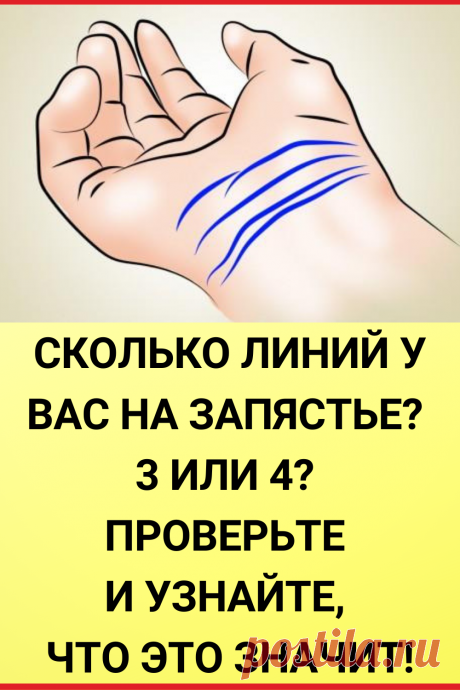 Сколько линий у вас на запястье? 3 или 4? Проверьте и узнайте, что это значит!