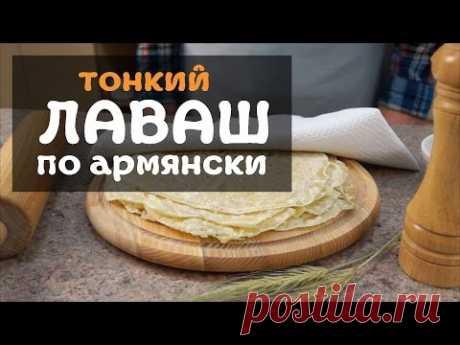 Тонкий армянский лаваш - рецепт в домашних условиях