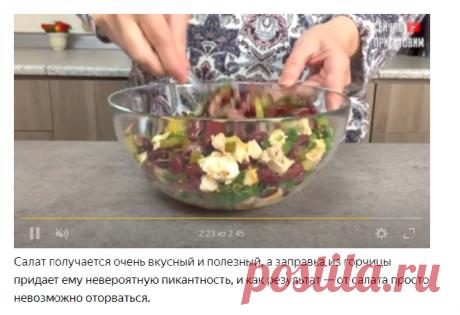 У меня салат из фасоли без майонеза всегда получается самый вкусный: кто попробовал, теперь тоже так делают (делюсь рецептом)   Сейчас Приготовим!   Яндекс Дзен