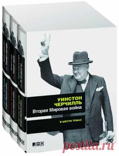 Черчилль, Уинстон Вторая мировая война Количество томов: 3