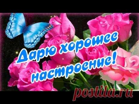 Дарю  хорошее настроение! Вечерний привет!