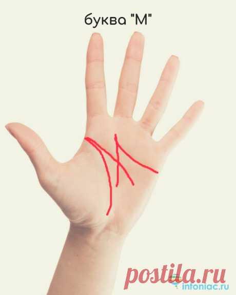 Баловни судьбы: 3 буквы на ладони, которые встречаются только у особенных людей