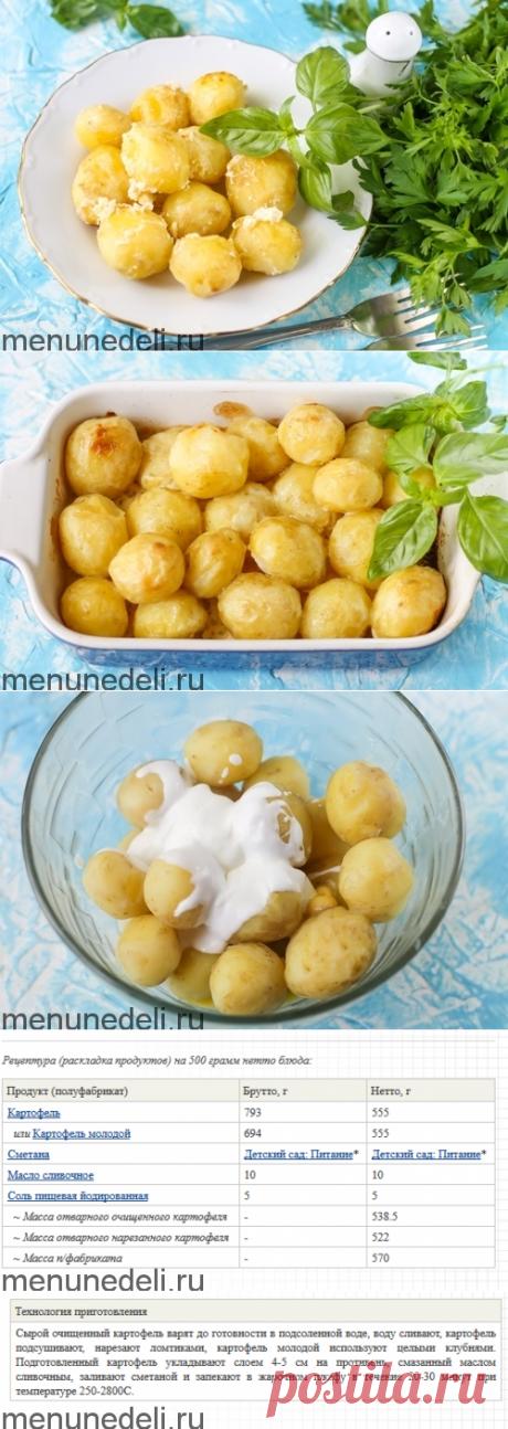 Рецепт картофель, запеченного в сметане, как в детском саду / Меню недели