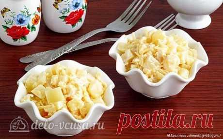Потрясающий салат из ананасов с сыром и чесноком - невероятный вкус!