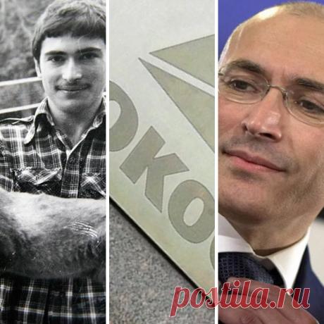 Кем был Михаил Ходорковский до того как стал миллиардером? Жизнь олигарха до ЮКОСа | Накопим и умножим, наши деньги | Яндекс Дзен