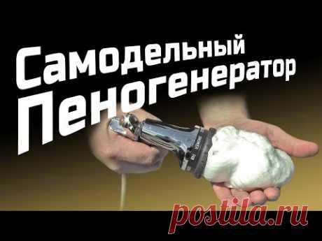 Самодельный Пеногенератор (English Subtitles)