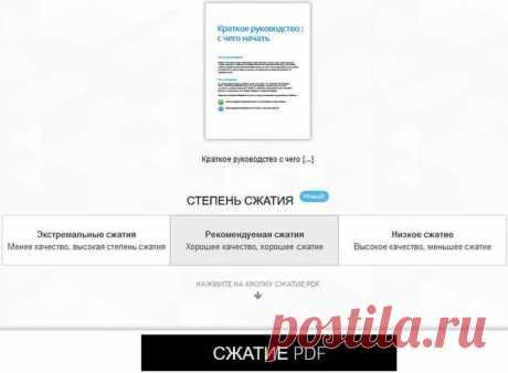6 сервисов сжать PDF онлайн