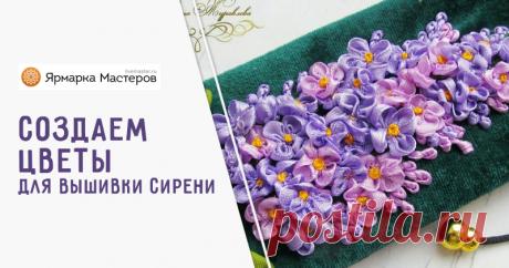 Создаем цветы для вышивки сирени   Журнал Ярмарки Мастеров Создаем цветы для вышивки сирени – бесплатный мастер-класс по теме: Вышивка лентами ✓Своими руками ✓Пошагово ✓С фото