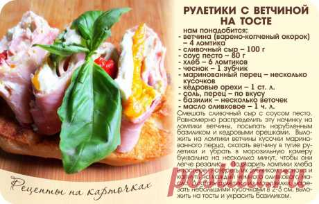 #рецепт #рулет #тост #ветчина