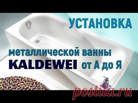 Установка ванны Kaldewei (КАЛЬДЕВЕЙ) Весь алгоритм действий от начала и до конца