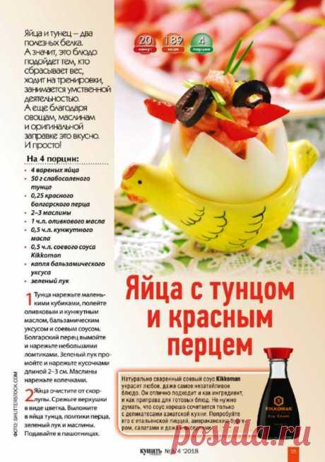 Яйца с тунцом и красным перцем