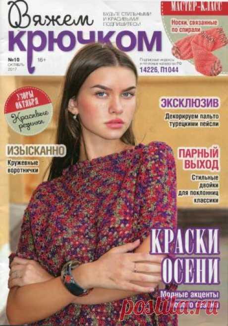 Вяжем КРЮЧКОМ №10 2017