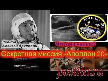 Секретная миссия «Аполлон 20». Что они нашли?  Разговор с высшим я космонавта Леонова А.А. - YouTube