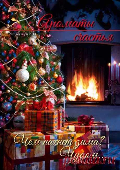 9 выпуск журнала «Ароматы счастья». Чем пахнет зима? Чудом... | Блог Ирины Зайцевой