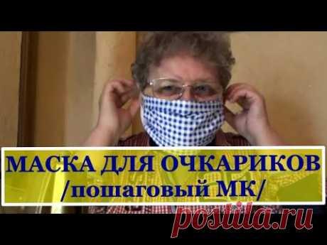 ПОШАГОВЫЙ мастер-класс ПО ПОШИВУ медицинских МАСОК для очкариков.