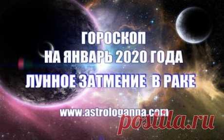 ГОРОСКОП НА ЯНВАРЬ 2020 ГОДА. ЛУННОЕ ЗАТМЕНИЕ В РАКЕ -