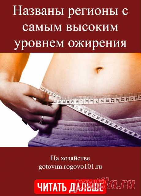Названы регионы с самым высоким уровнем ожирения
