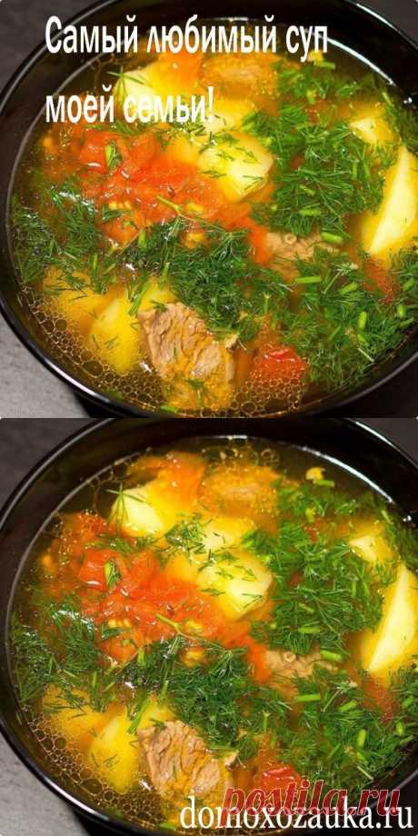 Самый любимый суп моей семьи! - domoxozauka.ru