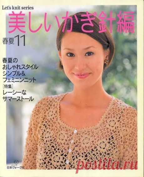 Let's Knit Series Vol. 3973 - Китайские, японские - Журналы по рукоделию - Страна рукоделия
