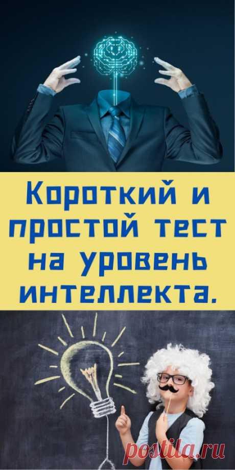 Короткий и простой тест на уровень интеллекта. - likemi.ru