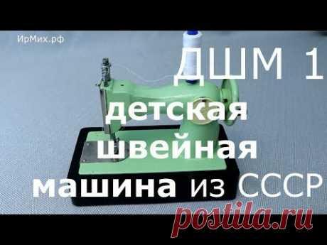 ДШМ 1/Детская швейная машинка из СССР/ все о работе на ней и как закончить строчку