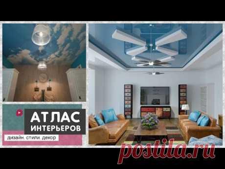 Натяжные потолки. Выбираем дизайн потолков: одноуровневые или двухуровневые, матовые или глянцевые