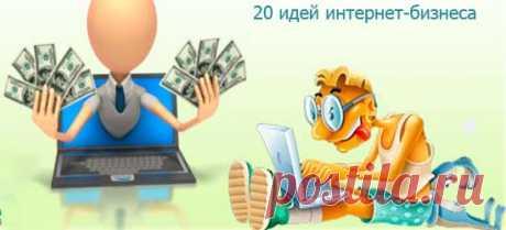 20 способов заработать деньги в интернете | Kopiraitery.ru