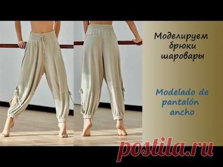 Моделируем брюки шаровары. Modelado de pantalón ancho