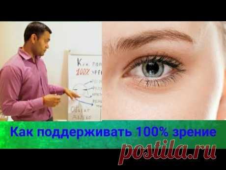 Как поддерживать 100% зрение!!!