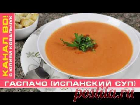 Гаспачо (Испанский Суп) | Gazpacho (Spanish Soup) - YouTube