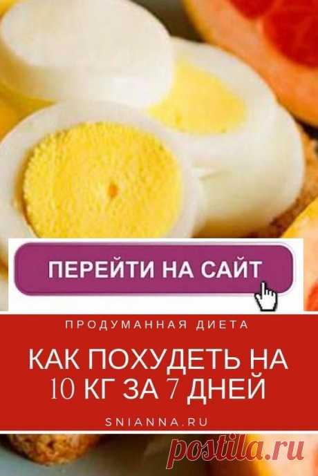 Вареные яйца диета