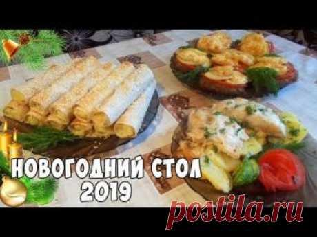 Новогодний стол 2019 - 3 рецепта ГОРЯЧЕГО для ПРАЗДНИЧНОГО УЖИНА