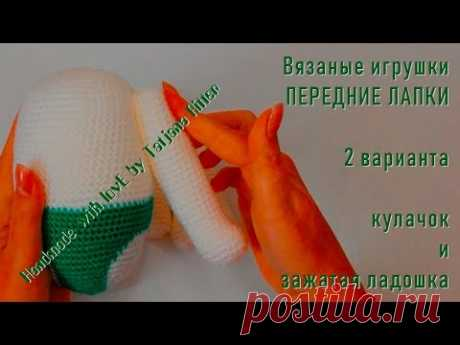 #256. Передние лапы для вязаных игрушек