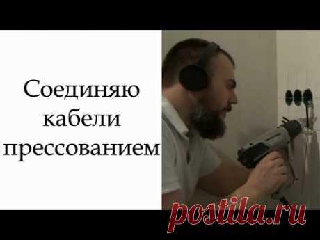 Соединение электрических кабелей прессованием | Ремонт квартир в Казани