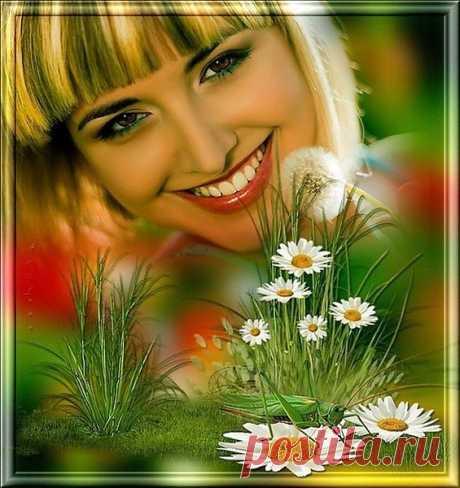 УЛЫБАЙТЕСЬ нежною улыбкой, И дарите щедро доброту. Теплый взгляд исправит все ошибки, Смех разрушит чары, пустоту. УЛЫБАЙТЕСЬ каждый час, минуту, Отдавайте радость до конца. Счастье не купить вам за валюту, Лишь улыбкой тронете сердца. УЛЫБАЙТЕСЬ в горе и в ненастье, Пусть улыбка отведет беду. Пусть она сияет щедрым счастьем. Люди дольше вместе с ней живут!