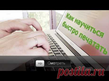 Как научиться быстро печатать на клавиатуре.