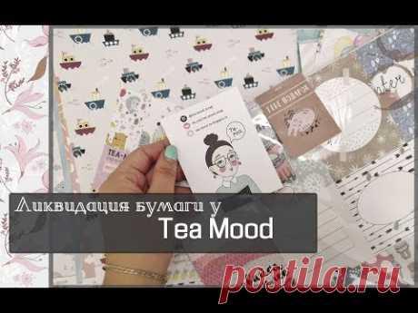 Ликвидация бумаги у Tea Mood\скрапбукинг